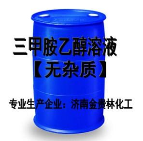 三甲胺乙醇.JPG