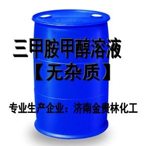 三甲胺丙烷.JPG