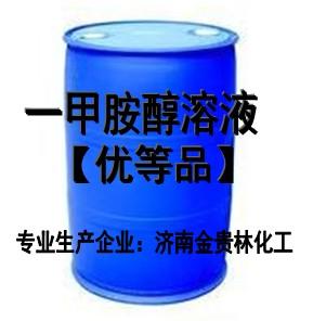 甲胺醇溶液.JPG