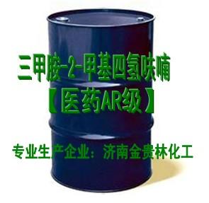 三甲胺-2-甲基四氢呋喃溶液