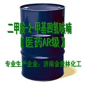 二甲胺-2-甲基四氢呋喃溶液