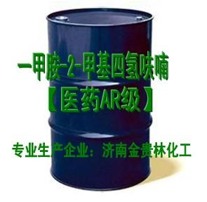 一甲胺-2-甲基四氢呋喃溶液