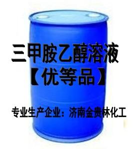 三甲胺乙醇溶液30%33%40%(无水)