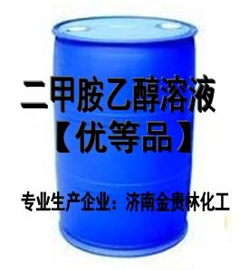 二甲胺乙醇溶液30%|二甲胺乙醇溶液33%|二甲胺乙醇溶液40%【另可按用户要求规格生产】