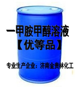 一甲胺甲醇溶液30%,33%,40%【另可按用户的要求生产】