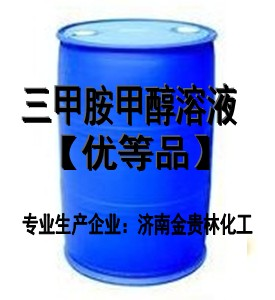 三甲胺甲醇溶液30%,33%,40%【另可按用户的要求生产】
