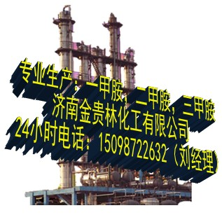 一甲胺生产厂家|二甲胺生产厂家|三甲胺生产厂家